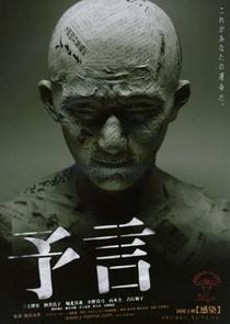 O Terror da Premonição - Poster / Capa / Cartaz - Oficial 4