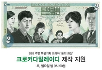 Incarnation of Money - Poster / Capa / Cartaz - Oficial 2