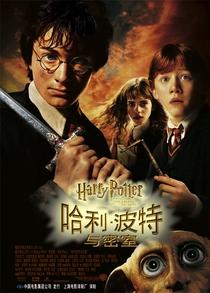 Harry Potter e a Câmara Secreta - Poster / Capa / Cartaz - Oficial 14