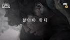 [Teaser2] 디데이 1회 - 2015년 9월 첫방송!