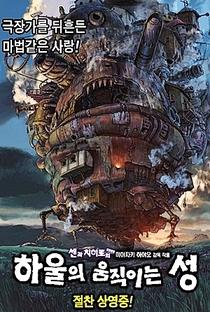 O Castelo Animado - Poster / Capa / Cartaz - Oficial 36