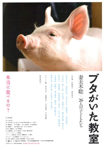 School Days with a Pig - Poster / Capa / Cartaz - Oficial 3