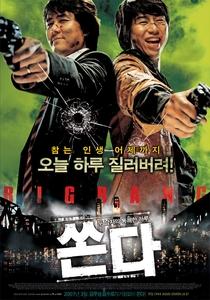 Big Bang - Poster / Capa / Cartaz - Oficial 1