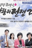 The Clinic for Married Couples: Love and War 2 (부부클리닉 사랑과 전쟁2)