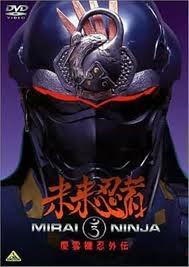 Mirai Ninja - Poster / Capa / Cartaz - Oficial 2