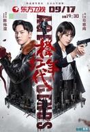 Age of Legends (Cheng Hong Nian Dai)