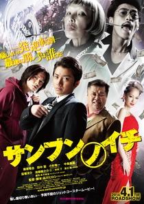 Sanbun no Ichi (One Third) - Poster / Capa / Cartaz - Oficial 1