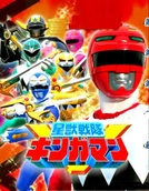 Seijuu Sentai Gingaman (星獣戦隊ギンガマン Seijū Sentai Gingaman)