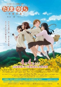 Tamayura: Sotsugyou Shashin Part 1 - Kizashi - Poster / Capa / Cartaz - Oficial 1