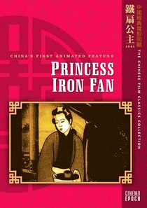Princess Iron Fan - Poster / Capa / Cartaz - Oficial 2