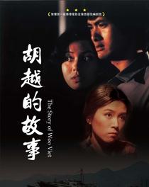 A História de Woo Viet - Poster / Capa / Cartaz - Oficial 4