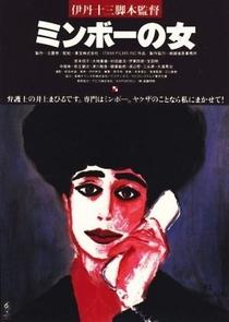 Yakuza - A Arte da Extorsão - Poster / Capa / Cartaz - Oficial 2