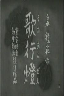 Uta-andon - Poster / Capa / Cartaz - Oficial 1