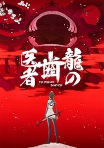 Ryuu no Haisha - Poster / Capa / Cartaz - Oficial 1