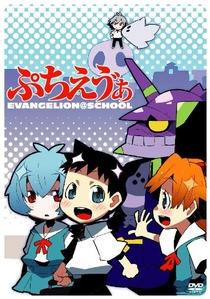 Petit Eva: Evangelion@School - Poster / Capa / Cartaz - Oficial 2