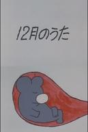 12-gatsu no Uta