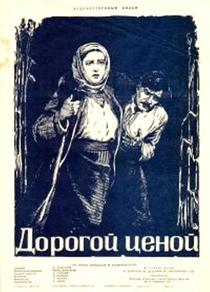 A Um Grande Custo - Poster / Capa / Cartaz - Oficial 1