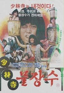 Shaolin Water Seller - Poster / Capa / Cartaz - Oficial 1