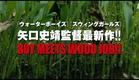 'Wood Job!' teaser