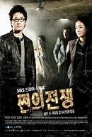 Money's Warfare (Jjeonui Jeonjaeng)