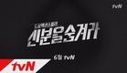 tvN_신분을 숨겨라 신분을 숨겨라 티져