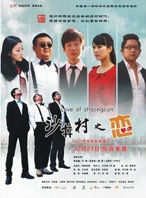 Love of Shajingcun - Poster / Capa / Cartaz - Oficial 1