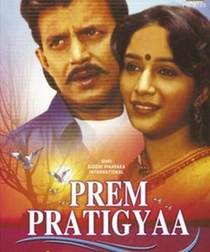Prem Pratigyaa - Poster / Capa / Cartaz - Oficial 3