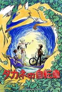 Takane no Jitensha - Poster / Capa / Cartaz - Oficial 1