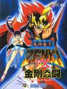 Zenki (鬼神童子ZENKI)
