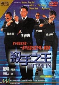 Hitman - O Rei dos Assassinos - Poster / Capa / Cartaz - Oficial 6