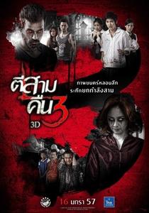 3 A.M. A Hora da Morte Parte 2 - Poster / Capa / Cartaz - Oficial 5