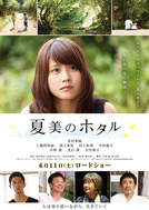 Natsumi no Hotaru (夏美のホタル)