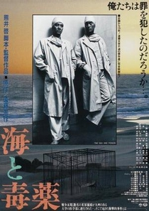 O Mar e o Veneno - Poster / Capa / Cartaz - Oficial 1