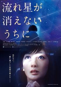 Nagareboshi ga Kienai Uchi ni - Poster / Capa / Cartaz - Oficial 1