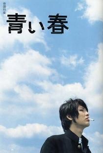 Blue Spring - Poster / Capa / Cartaz - Oficial 1