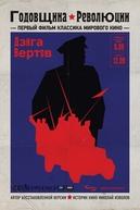 O Aniversário da Revolução