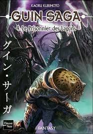 Guin Saga - Poster / Capa / Cartaz - Oficial 1