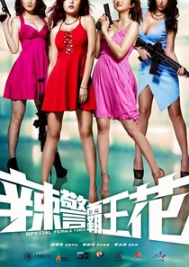 Special Female Force - Poster / Capa / Cartaz - Oficial 2
