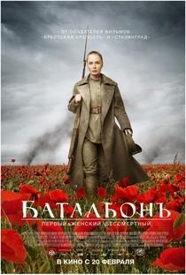 Batalon - Poster / Capa / Cartaz - Oficial 2