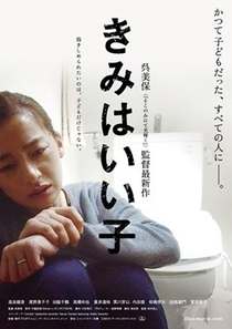 Kimi wa iiko - Poster / Capa / Cartaz - Oficial 2
