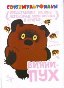Winnie-the-Pooh - Poster / Capa / Cartaz - Oficial 1