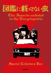 The Insects Unlisted in the Encyclopedia - Poster / Capa / Cartaz - Oficial 1