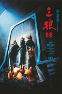 Sentenced to Hang (San lang qi an)