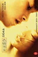 Viva Erotica (Se Qing Nan Nu)