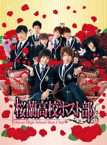 Ouran High School Host Club - Poster / Capa / Cartaz - Oficial 2