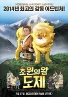 The Tibetan Dog (チベット犬物語 金色のドージェ)