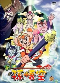 My Son-Goku - Poster / Capa / Cartaz - Oficial 1
