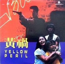 Yellow Peril - Poster / Capa / Cartaz - Oficial 4
