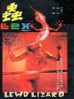 Lewd Lizard - Poster / Capa / Cartaz - Oficial 1