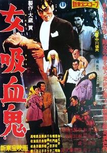 Lady Vampire - Poster / Capa / Cartaz - Oficial 1